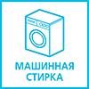 Разрешена стирка в стиральной машине
