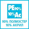 Материал - 90% полиэстер